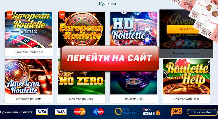 Онлайн казино рулетка рубль