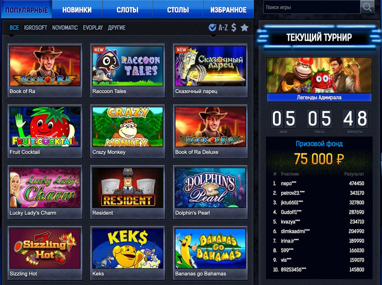 Игровой автомат адмирал рейтинг слотов рф автоматы игровые поиграть бесплатно сейчас