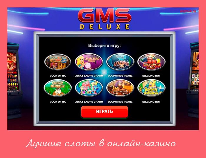 скачать флеш бесплатно игровые автоматы